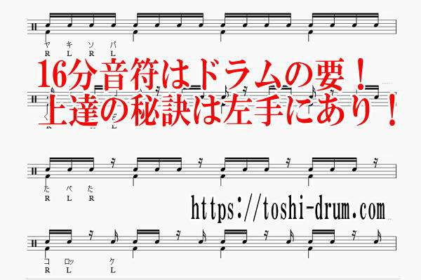 16分音符 ドラム