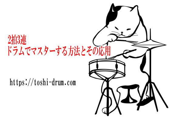 2拍3連 ドラム