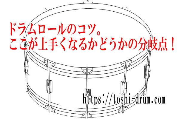 ドラムロール コツ