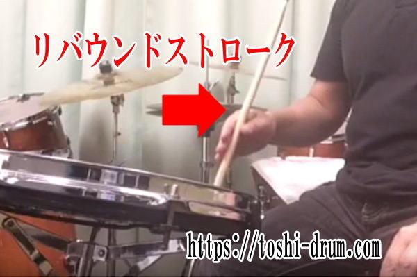 ドラム リバウンド