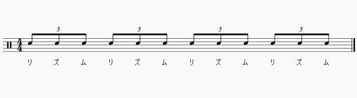 3連符の歌い方