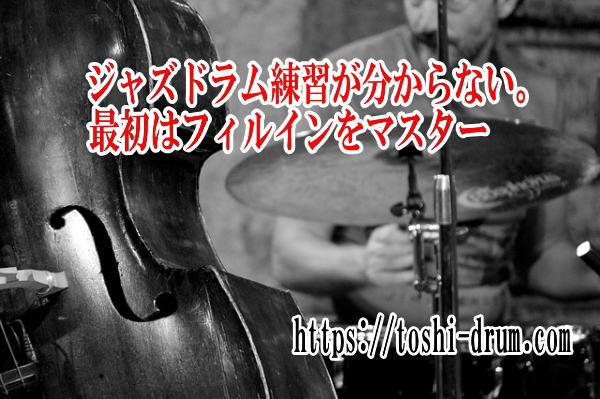 ジャズドラム 練習