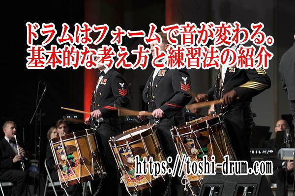 ドラム フォーム