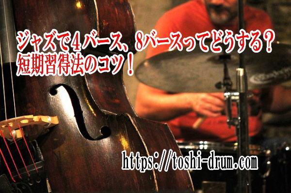 ジ4バース フォーバース ジャズ ドラム