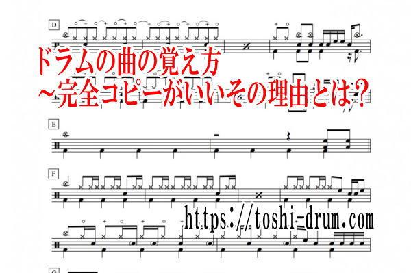 ドラム 曲 覚え方