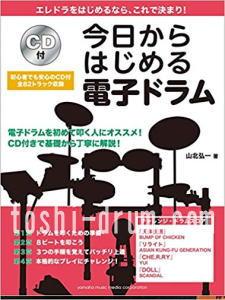 電子ドラム ドラム 教則本