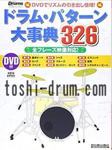 ドラム 教則本