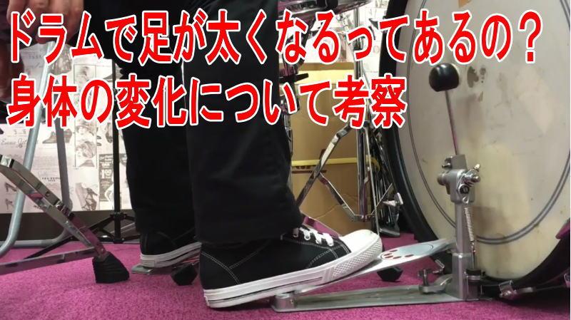 ドラム 足