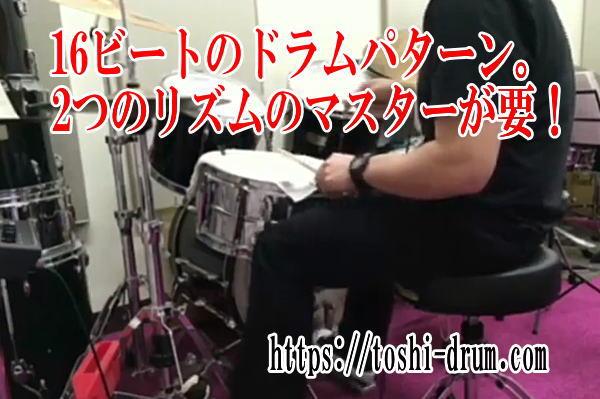 16ビート ドラム