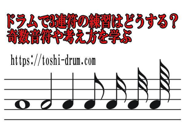 ドラム 三連符 練習