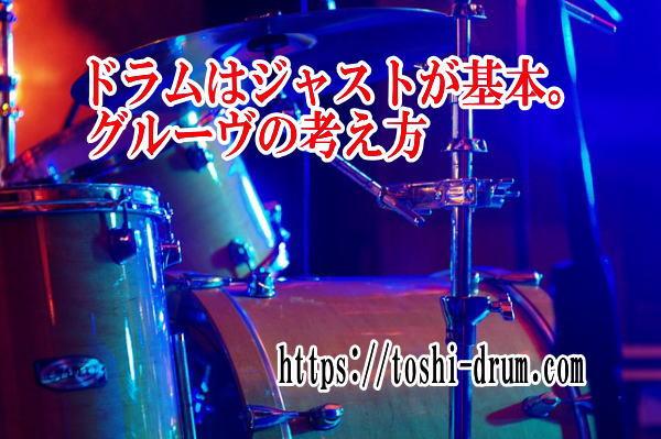 ドラム ジャスト