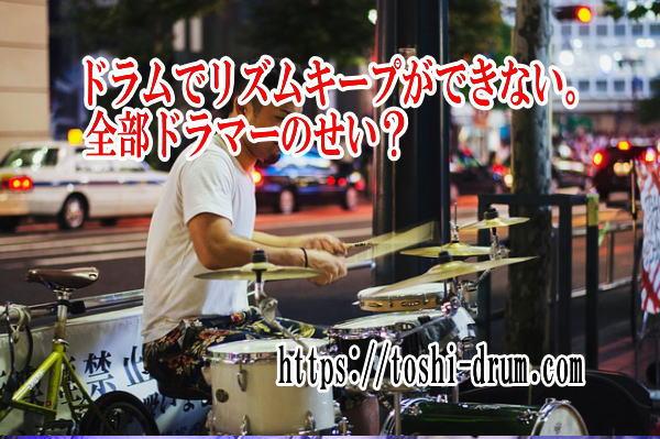 ドラム リズムキープ テンポキープ