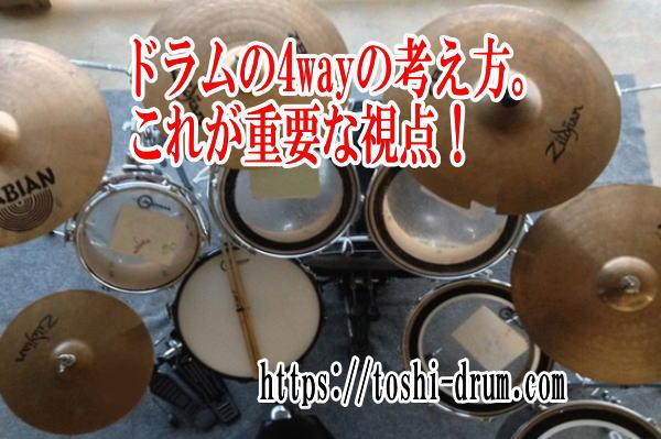 ドラム 4way