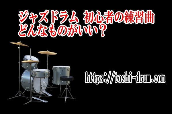ジャズドラム 練習曲