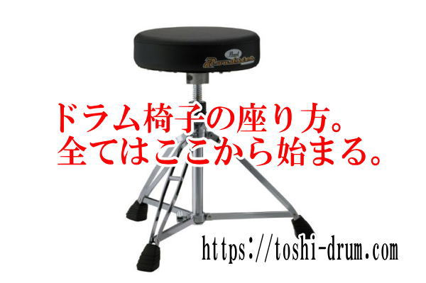 ドラム椅子 座り方