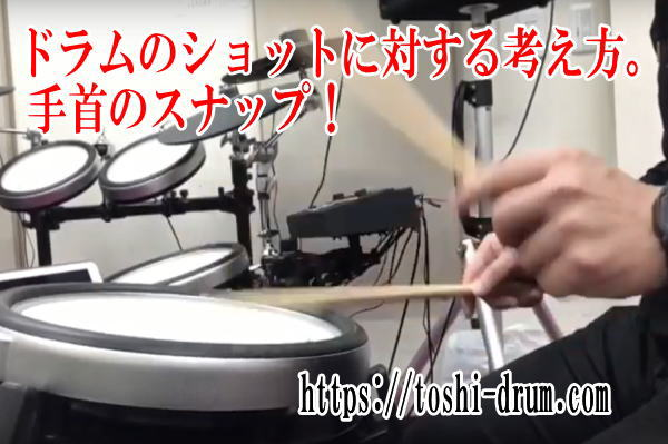 ドラム 手首 スナップ