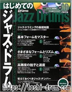 ジャズドラム 初心者 練習曲