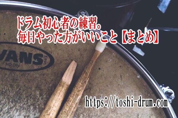 ドラム 初心者 練習