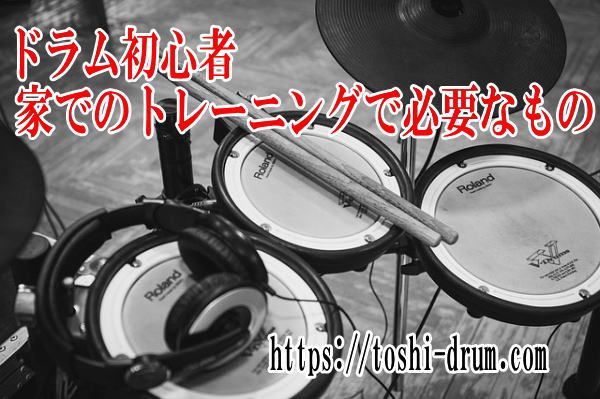 ドラム 初心者