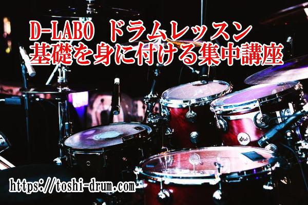 ドラム 練習