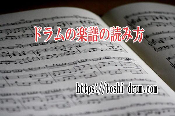 ドラム 楽譜 読み方