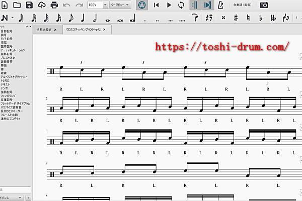 ドラム譜 作成 フリーソフト