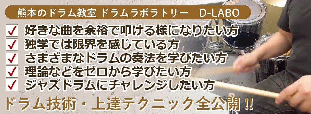 熊本市のドラム教室・ドラムラボラトリー~ 基礎からプロの入り口までサポート