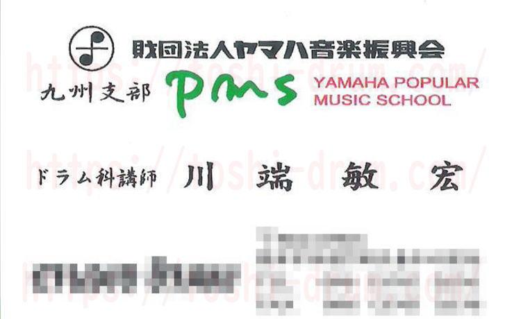 財団法人ヤマハ音楽振興会 PMS YAMAHA POPULAR MUSIC SCHOOL ドラム科講師 川端敏宏