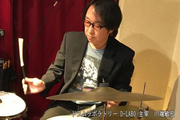 ドラムラボラトリー D-LABO 主宰 川端敏宏