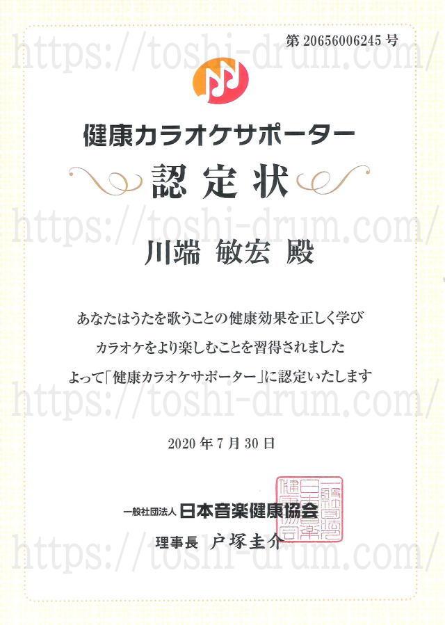 健康カラオケサポーター 認定書 川端敏宏